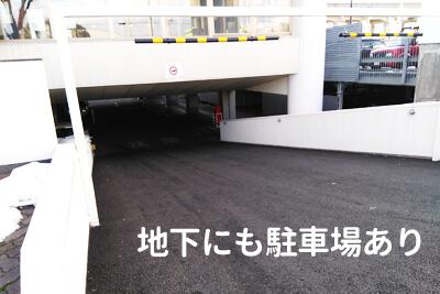 ゆっこ盛岡の地下駐車場