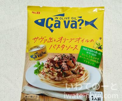 サヴァ缶オリーブオイルのパスタソースパッケージ