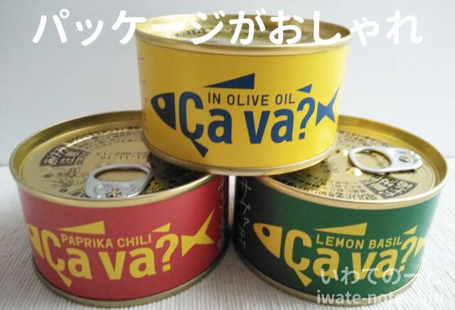サヴァ缶のパッケージ