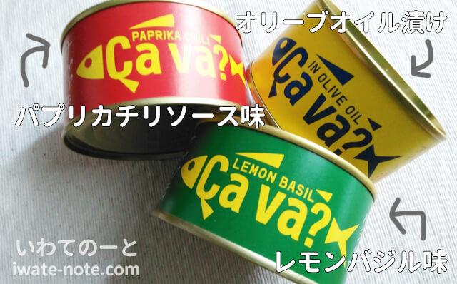 サヴァ缶の3種類